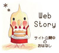 Web公開中のおはなしへ